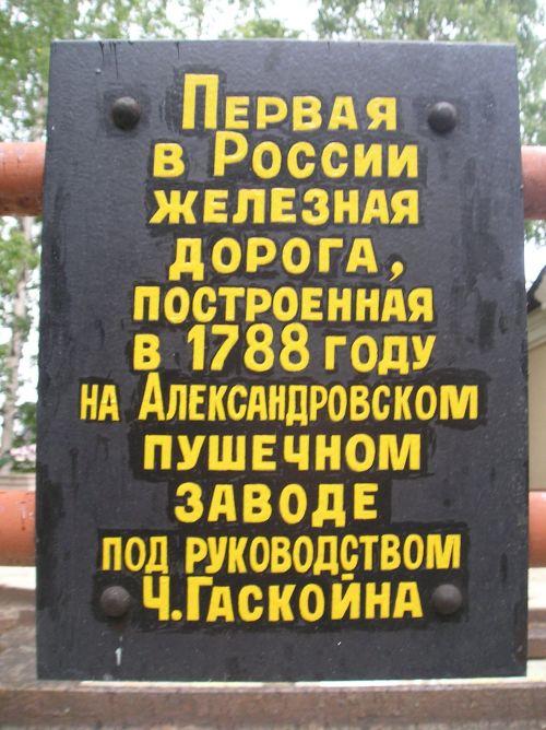 Первая в России железная дорога построенная в 1788 году на Александровском пушечном заводе под руководством Ч. Гаскойна