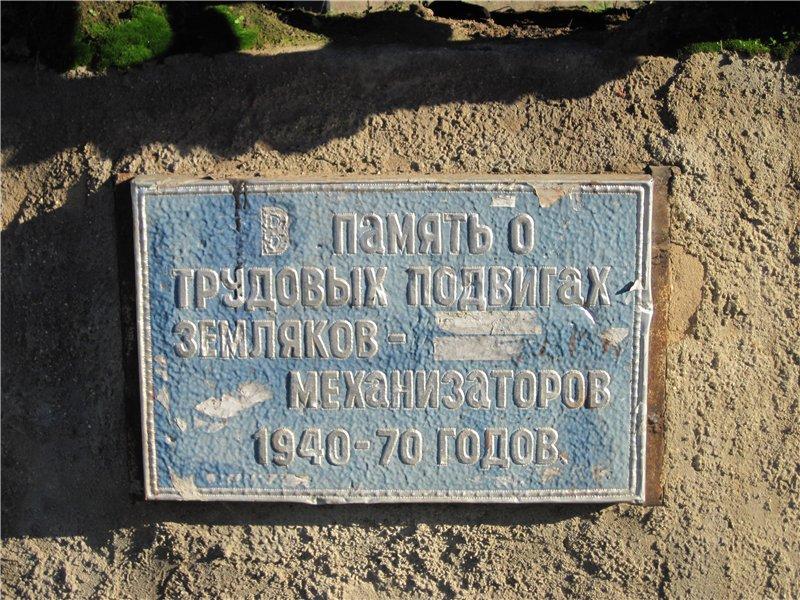 В память о трудовых подвигах земдяков механизаторов