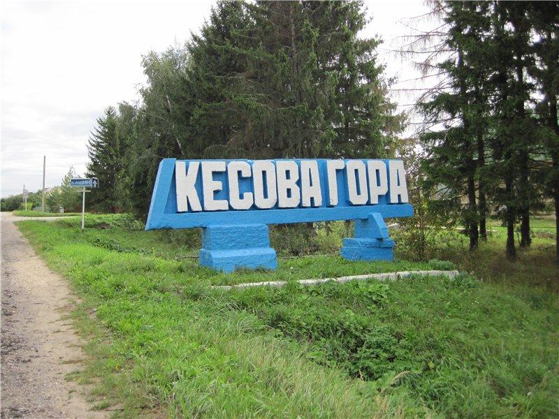 Кесова Гора