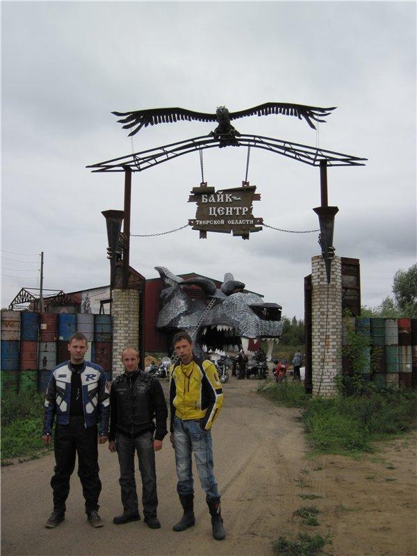 Байк Центр Тверской области