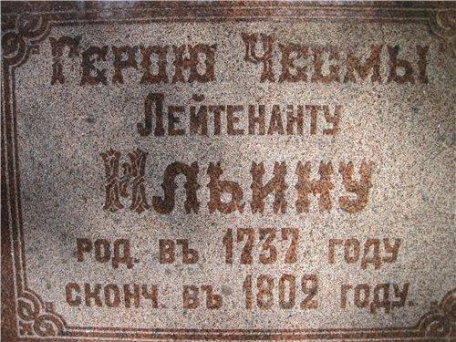 Памятник Лейтенанту Ильину