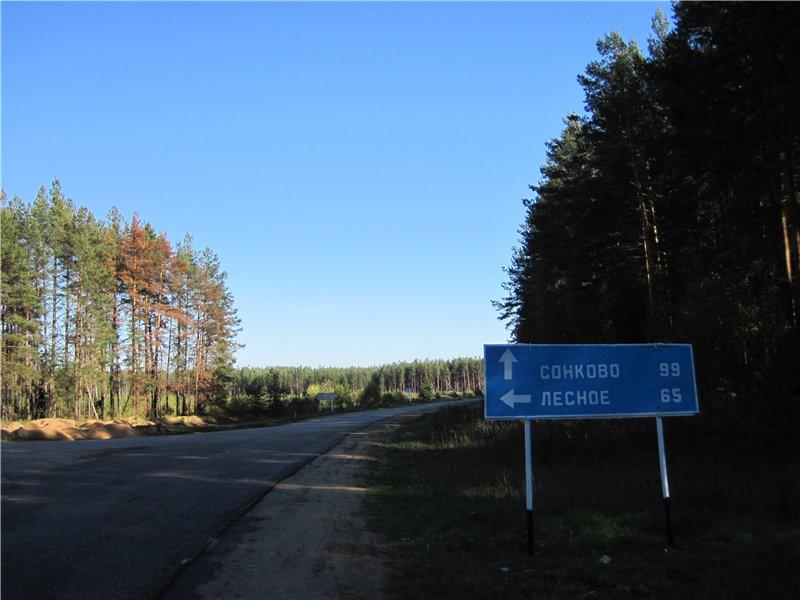 Российская дорога