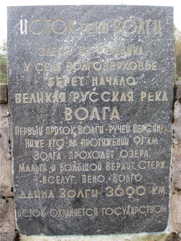 исток р. Волга