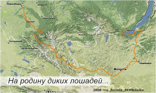 На родину диких лошадей. Новосибирск - Алтай - Монголия - Иркутск