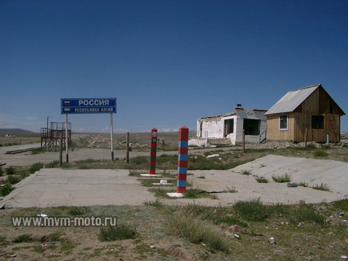 Погран застава Россия Монголия