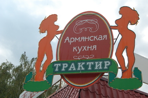Армянская кухня Трактир