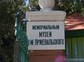 Мемориальный музей им. Пржевальского